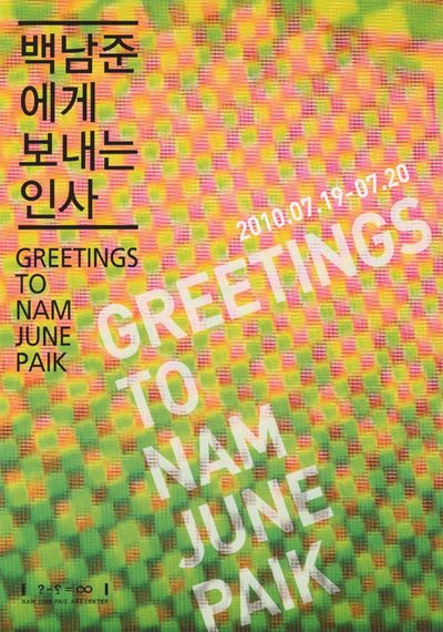 Name June Paik Invitation 2010
